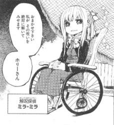 安楽椅子の解呪探偵