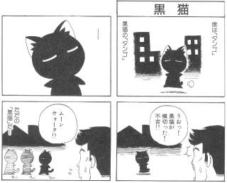 黒猫の「タンゴ」
