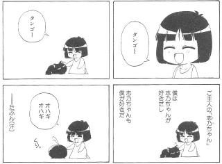 志乃ちゃん