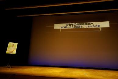 浜口先生シンポ1