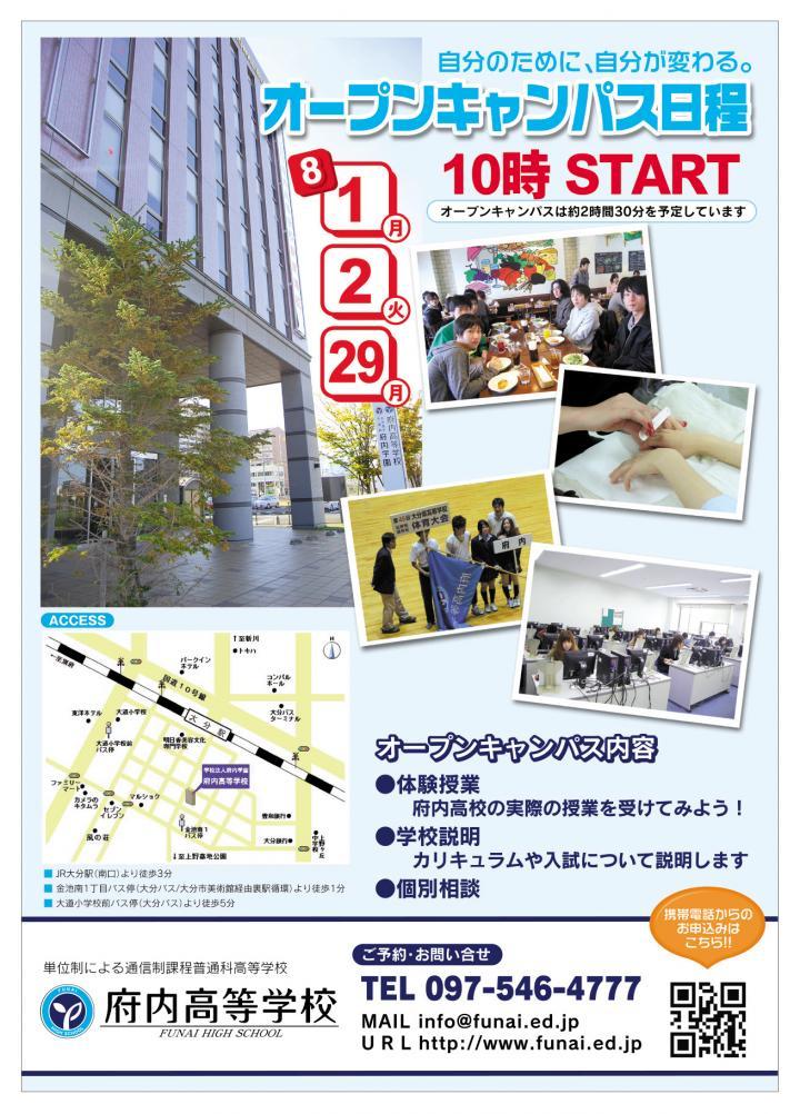 open-campus_convert_20110720154237.jpg