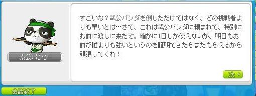 Maple130314_235048.jpg