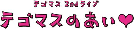 logo_tegomassnoai.jpg