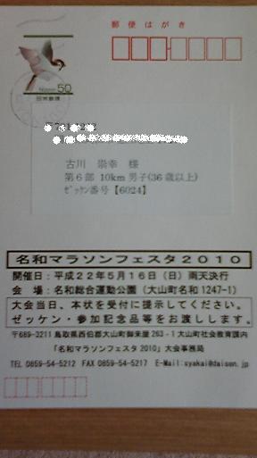 100505_120944.jpg