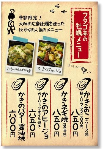 牡蠣オコ2014ブログ