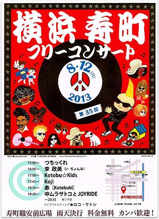 kotobukifree2013s.jpg