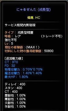 にゃる_20140929