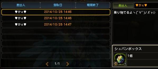 かぇちゃん1_20141028
