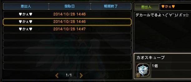 かぇちゃん2_20141028