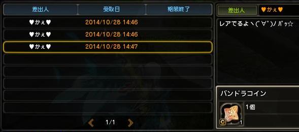 かぇちゃん3_20141028