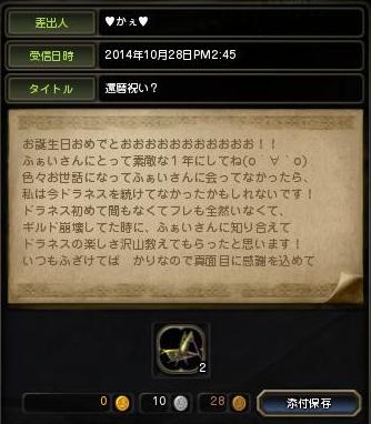 かぇちゃん4_20141028