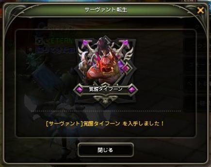 激オコマセ様1_20141116