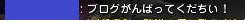 応援1_20141203