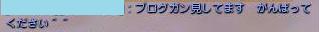 応援2_20141203