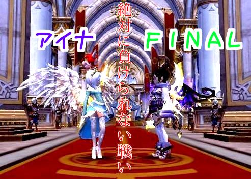 アイナ対FINAL_20141207