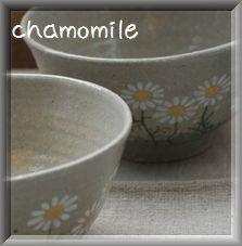 chamomilemesiwan.jpg