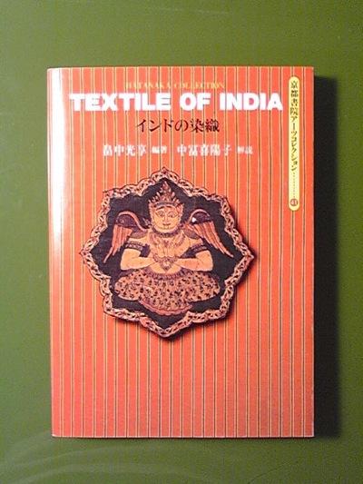 インドの染織