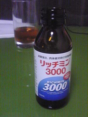 リッチミン3000