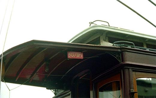 1993大阪市電一般公開409-1
