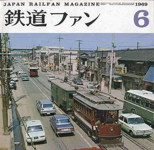 鉄道ファン1969.6-1
