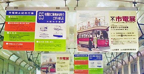 1993大阪市電一般公開386-1