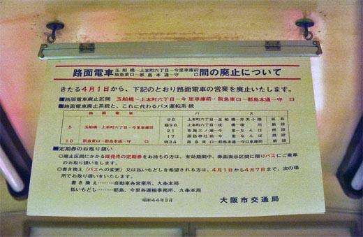 1993大阪市電一般公開385-1