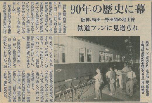 阪神福島地下工事H5.9-1