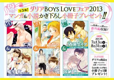 boyslove2013pop.jpg