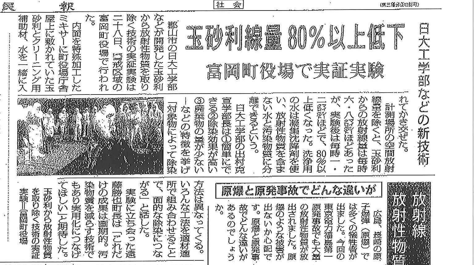 福島民報1月28日号