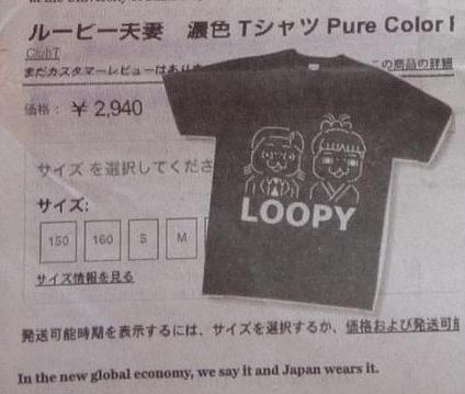 ルーピーTシャツ