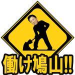 働け鳩山01