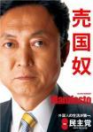 minshu_convert_20091202135634.jpg