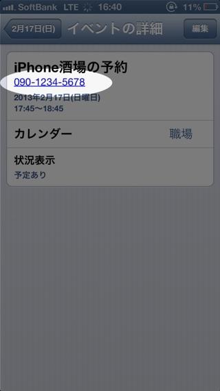 fc2blog_201302171727129bb.jpg