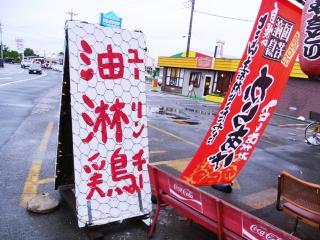 あじよし金ちゃん(群馬県邑楽郡) (4)