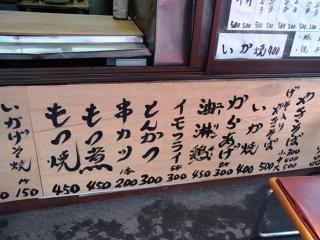 あじよし金ちゃん(群馬県邑楽郡) (2)