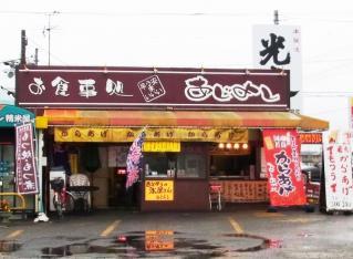 あじよし金ちゃん(群馬県邑楽郡) (1)