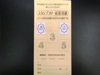 あじよし金ちゃん(群馬県邑楽郡)