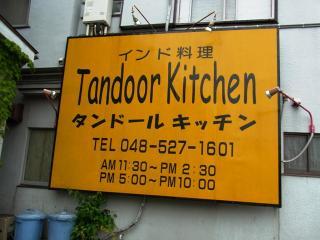 タンドールキッチン (2)