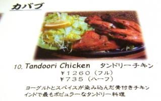 タンドールキッチン (8)