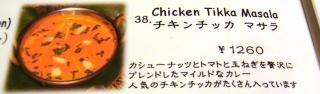 タンドールキッチン (6)