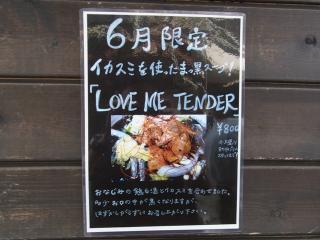 鶏の穴 (東京都 豊島区)2011.06 (2)