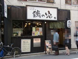 鶏の穴 (東京都 豊島区)2011.06 (1)
