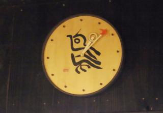 鶏の穴 (東京都 豊島区)2011.06 (5)