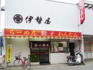 伊勢屋 (2)