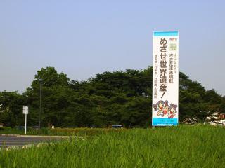 埼玉県行田市 (2)