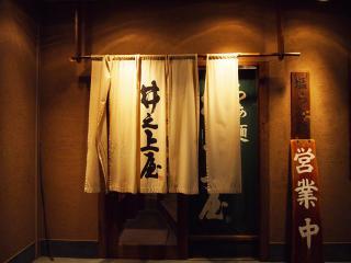 井之上屋(埼玉県春日部市) (2)