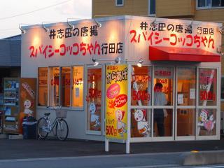 スパイシーコッコちゃん行田店