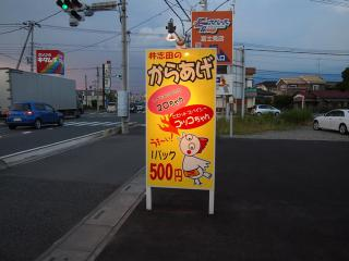 スパイシーコッコちゃん行田店 (5)