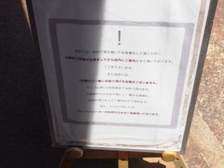 いち井 (新潟県長岡市) (5)