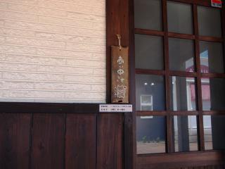 いち井 (新潟県長岡市) (9)